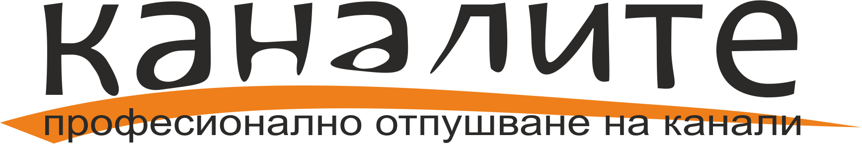Каналите – отпушване на канали в София